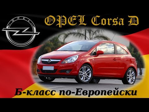 Обзор Opel Corsa D с двигателем 1,2 литра 80 л.с. с механической коробкой передач