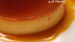 getlinkyoutube.com-يوميات شري طريقة عمل الكريم كراميل