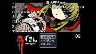 getlinkyoutube.com-コメ付き☆【レトルト】本当は怖い赤ずきん【実況】part1