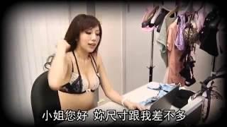 getlinkyoutube.com-蘋果動行銷_淘寶_突擊網購實感內衣試穿全都露