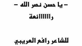 getlinkyoutube.com-يا حسن نصر الله شعر شعبي ليبي لـ رافع العريبي