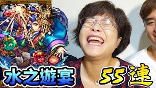getlinkyoutube.com-【怪物彈珠Monster strike】水之遊宴轉蛋|55連EJ媽最後一搏!!