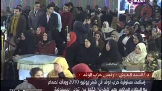 """getlinkyoutube.com-عين على البرلمان - د/السيد البدوي بلهجة حادة """"منتخبتش مرسي وقولت الكلام دة مع وائل الإبراشي"""""""