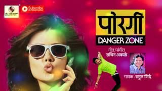 getlinkyoutube.com-Porgi Danger Zone | Marathi Lokheet