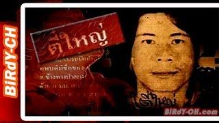 ตำนาน ตี๋ใหญ่ จอมโจรอัจฉริยะ สุดยอดอาชญากรรมอมตะของเมืองไทย