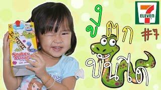 getlinkyoutube.com-รีวิวของเล่นจากเซเว่น อีเลฟเว่น 7-11 ตอน 7