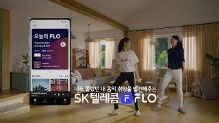 NCT 127 'Superhuman'   SK텔레콤 FLO TVC(초시대 음악생활)