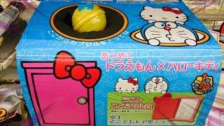 getlinkyoutube.com-【開封】ドラえもん✖ハローキティ カプセルDoraemon & Hello Kitty