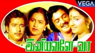getlinkyoutube.com-Iniyavale Vaa Tamil Full Movie : Mohan, Radhika