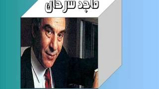 getlinkyoutube.com-الإذاعى الكبير ماجد سرحان 1