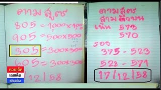 getlinkyoutube.com-มาแล้ว เลขเด็ดตามสูตร งวดวันที่ 17/12/58 (ผลงานเข้าบน 305)