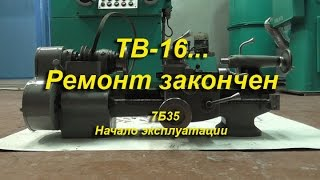 getlinkyoutube.com-ТВ-16...ремонт закончен.  7Б35. Начало эксплуатации