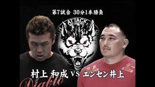 getlinkyoutube.com-BML - Kazunari Murakami vs Enson Inoue