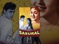 Sasural Full Length Movie