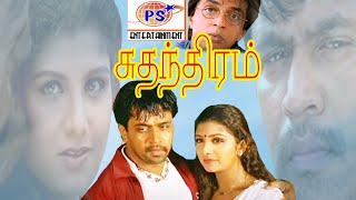 Tamil Full  Movie Action King Arjun In -Sudhandhiram-Super Hit Tamil Full Movie