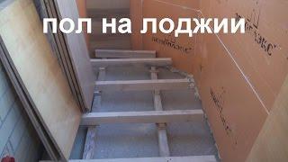 Утепление балкона . как утеплить пол балкона.
