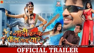Shaadi Karke Phas Gaya Yaar | Bhojpuri Movie | Official Trailer