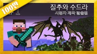 getlinkyoutube.com-양띵 [마을의 대재앙을 막아줘! 질추와 수드라! 1편 / 시청자 제작 탈출맵] 마인크래프트