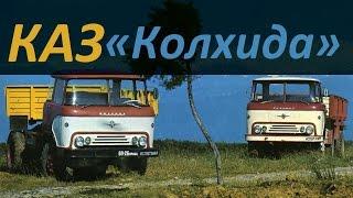 getlinkyoutube.com-Грузовики КАЗ «КОЛХИДА» ( АВТО СССР )