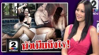 getlinkyoutube.com-เผ็ดร้อน! ชาม นัวเนียจูบปาก คนดังนั่งเคลียร์ ช่อง2สตาร์แม็กซ์