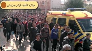 getlinkyoutube.com-جنازة الفقيد الياس مزياني