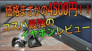 getlinkyoutube.com-コスパ最強のイヤホン開封 レビュー Auglamour R8 【ななか】