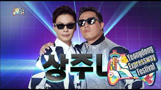 getlinkyoutube.com-[Infinite Challenge] 무한도전 - Sangjuna - My Life,상주나 - My Life 20150822