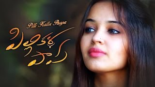 Pilli Kalla Paapa || Telugu Short Film 2016 || A Gopinath Reddy's Hilarious Torture