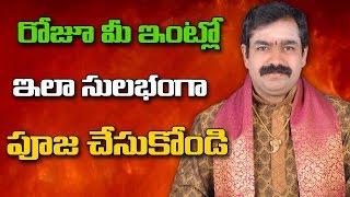 నిత్య పూజ ఇలా చేసుకోండి  Telugu Devotional Chirravuri Foundation Daily Pooja money  Nitya Puja jayam
