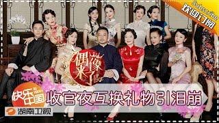 getlinkyoutube.com-《偶像来了》第12期20151024: 偶像重现话剧经典完美收官 Up Idol EP.12: Reproduced Drama Classic Scenes【湖南卫视官方版1080p】