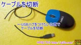 getlinkyoutube.com-ノートPC向け!マウスケーブルの途中にUSBハブを入れてみた / マウス 改造