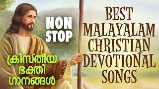Nonstop Malayalam Christian Devotional Songs    Christian Devotional Songs Malayalam