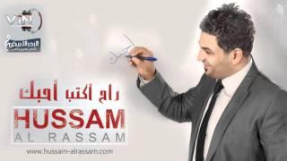 getlinkyoutube.com-حسام الرسام - صار شكد