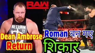 WWE Monday Night Raw 13/08/2018 Full Highlights   
