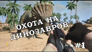 getlinkyoutube.com-Охота на Динозавров #1