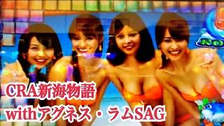 【CRA新海物語withアグネス・ラムSAG】 時短時~ST6回転大当たり集②