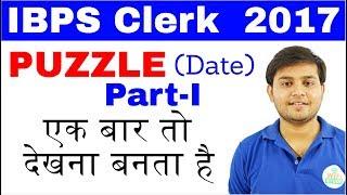 IBPS Clerk 2017 - PUZZLE (Date) - Part-I - एक बार तो देखना बनता है