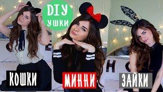 getlinkyoutube.com-DIY ♥ Ушки Микки Маус ♥ Кошачьи ♥ Зайчика ♥ Своими Руками