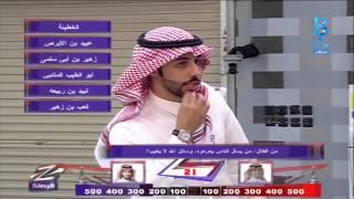 getlinkyoutube.com-عبدالرحمن الخضيري & يزيد الطويلي - مسابقة #زد_فرصتك3