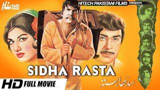 SIDHA RASTA (FULL MOVIE) - SULTAN RAHI & YOUSAF KHAN - OFFICIAL PAKISTANI MOVIE