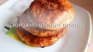 Печенье с творогом и медом рецепты