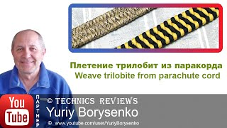 getlinkyoutube.com-Плетение трилобит из паракорда Weave trilobite from parachute cord