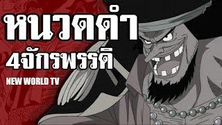 getlinkyoutube.com-ประวัติตัวละคร :: 4 จักรพรรดิ หนวดดำ - Blackbeard