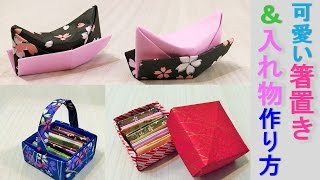 getlinkyoutube.com-折り紙 簡単 箸置き【帽子】How to make origami Chopstick rest「Hat」