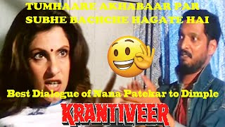 Best Dialogue of Nana Patekar to Dimple from Krantiveer Movie Scene