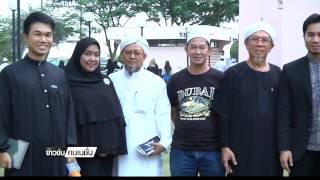 getlinkyoutube.com-ไทยมุสลิมจัดพิธีอาลัยในหลวง ร.๙
