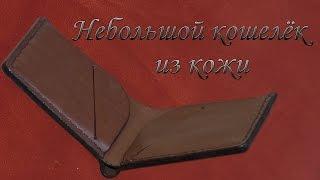 getlinkyoutube.com-Небольшой кошелёк из кожи. Minimalist Leather Wallet.
