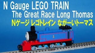 getlinkyoutube.com-Thomas & friends 'The Great Race'(N gauge mini LEGO Train Long Thomas) Nゲージ レゴトレイン ながーいトーマス