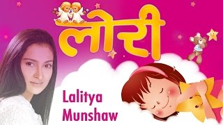 Lori (Lullaby) - Lalitya Munshaw | Lullabies for babies to go to sleep | Hindi Lullaby Songs