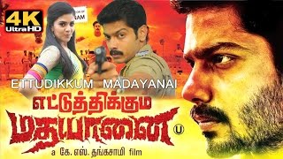 getlinkyoutube.com-ettuthikkum madha yaanai tamil full movie - 4k | Tamil new movie 2015 release
